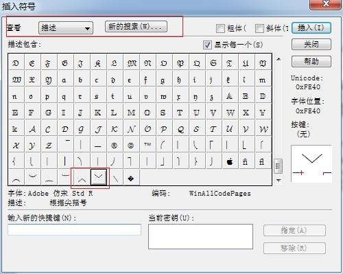 在插入符号这个面板中找到上下尖括号进行插入