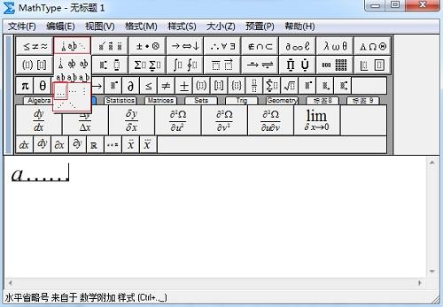 MathType空格和椭圆模板