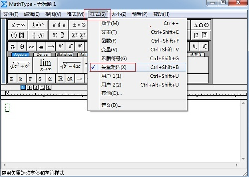 MathTypes设置矢量矩阵样式