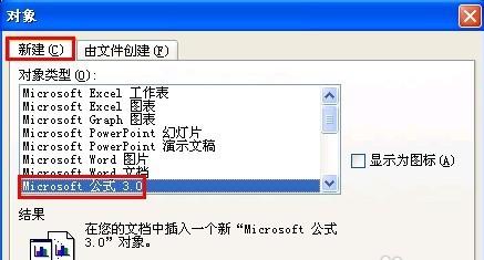 """点击""""新建""""——""""Microsoft 公式 3.0"""""""