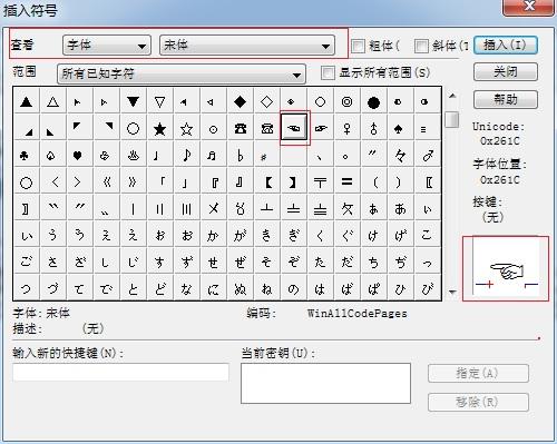MathType手指示符号