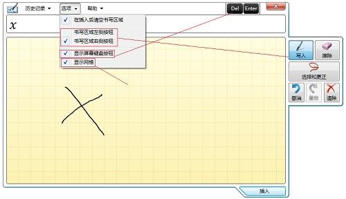 MathType手写输入面板