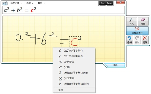 MathType符号更正