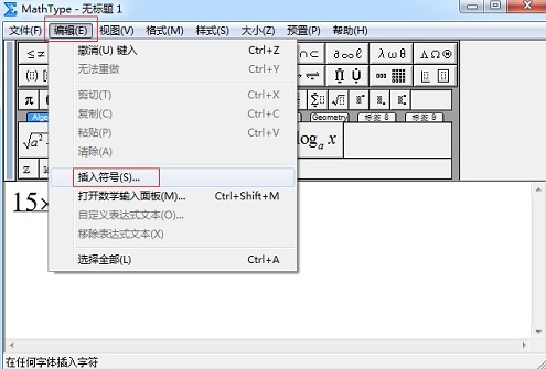 """选择""""编辑""""——""""插入符号"""""""