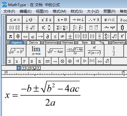 MathType添加常用公式