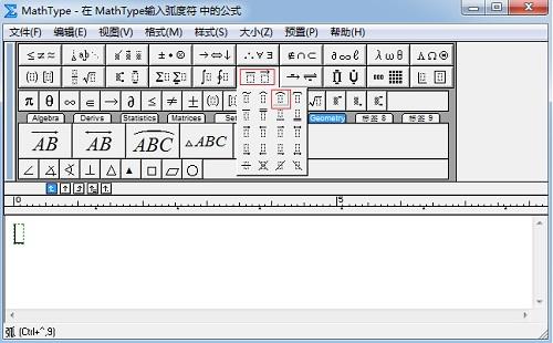 MathType工具栏选择弧模板