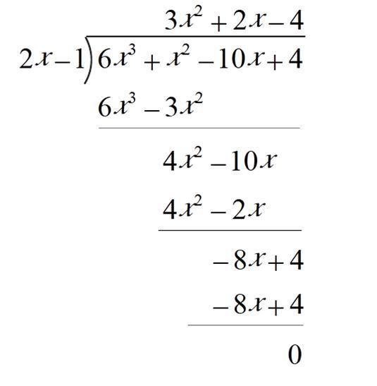 多项式除法竖式