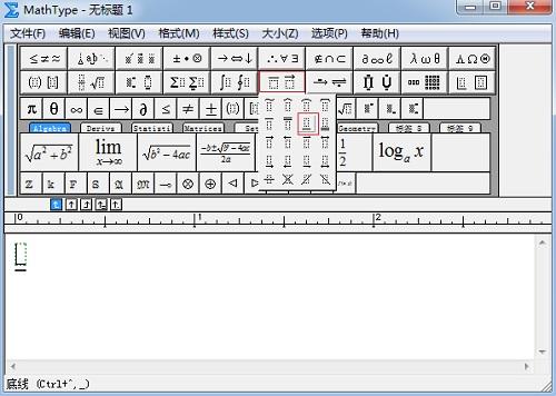 MathType底线顶线模板