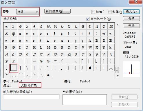 MathType括号扩展符号