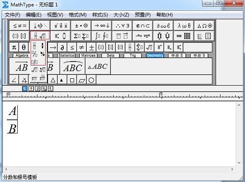 MathhType工具栏