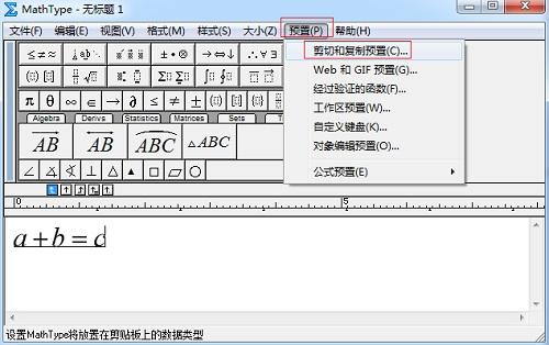 MathType剪切和复制预置