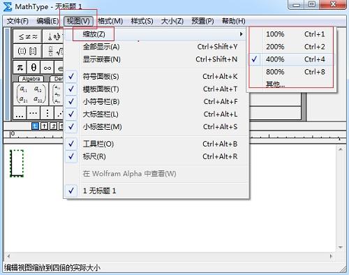MathType显示比例