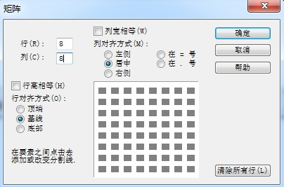 MathType矩阵