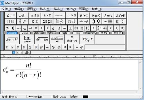 如何在网页中插入MathType公式