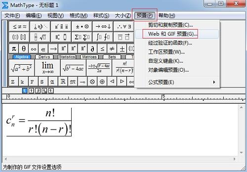 MathType预置功能