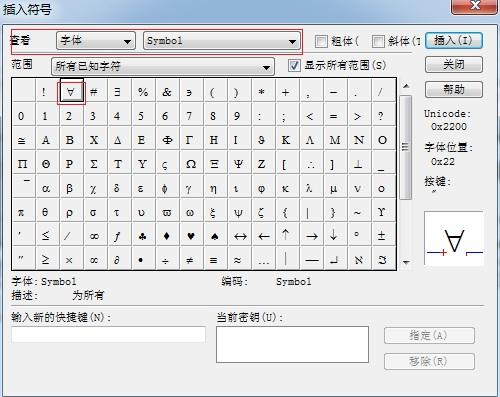 MathType为所有符号