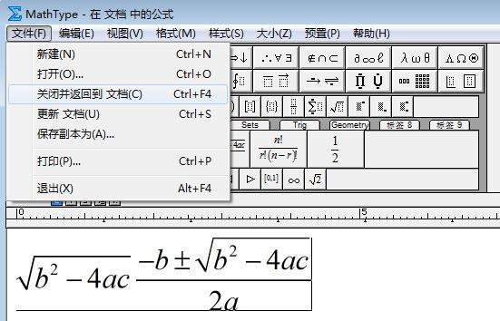 如何保存MathType编辑器中的公式