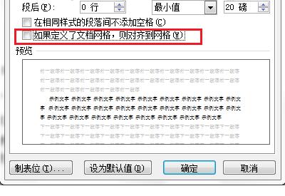 打开段落中的对齐网格界面