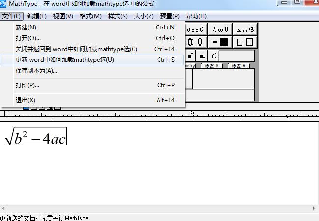 在word文档中如何插入Mathtype公式