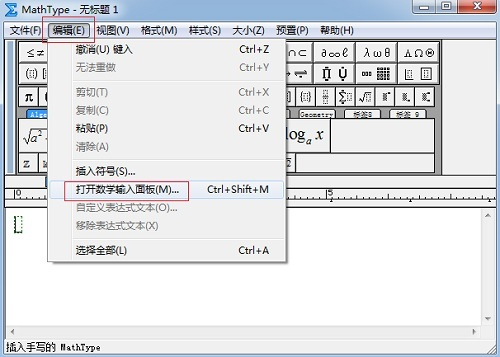 MathType打开手写面板
