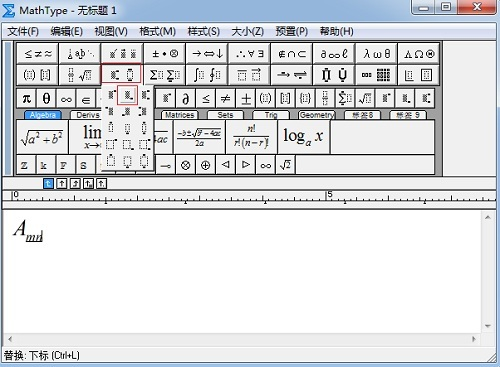 MathTypeg下标模板