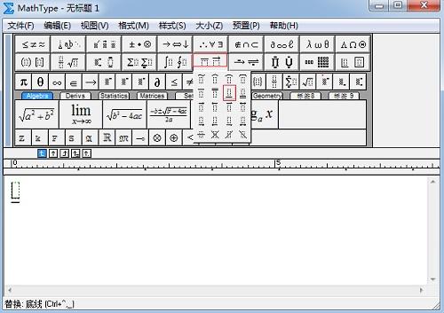 MathType顶线与底线模板