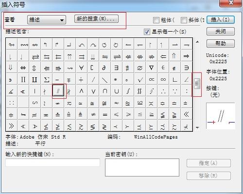 MathType斜平等符号