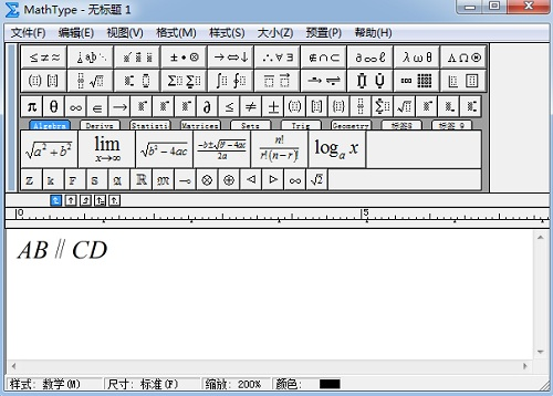MathType斜平行符号