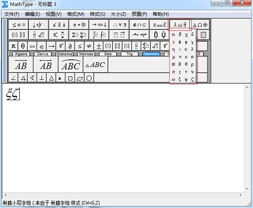 MathType希腊符号模板