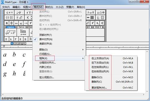 MathType格式中的矩阵命令