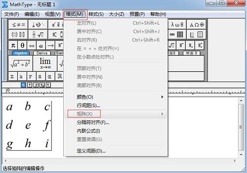 MathType矩阵命令不可用