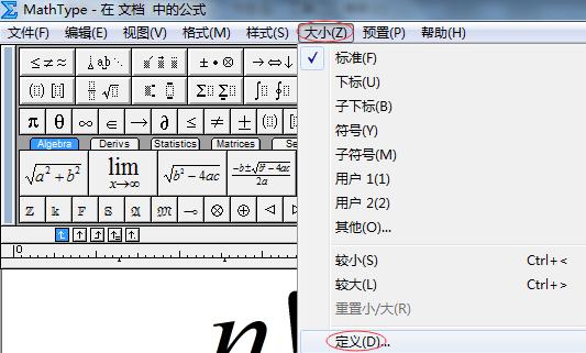 如何将论文中的MathType数学公式修改为小四号字体