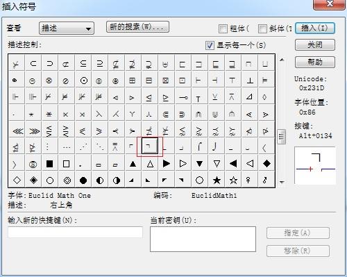 MathType插入符号对话框