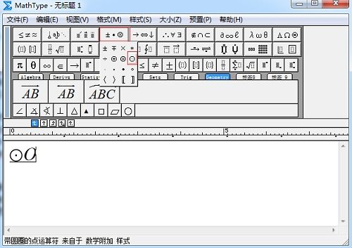 MathType符号模板