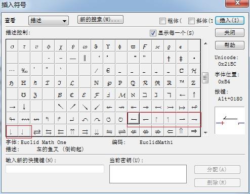 MathType鱼叉箭头符号