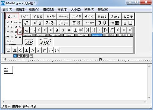 MathType关系符号模板