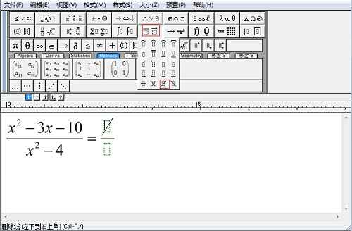 MathType划线模板