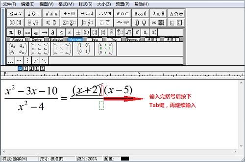 MathhType输入分式