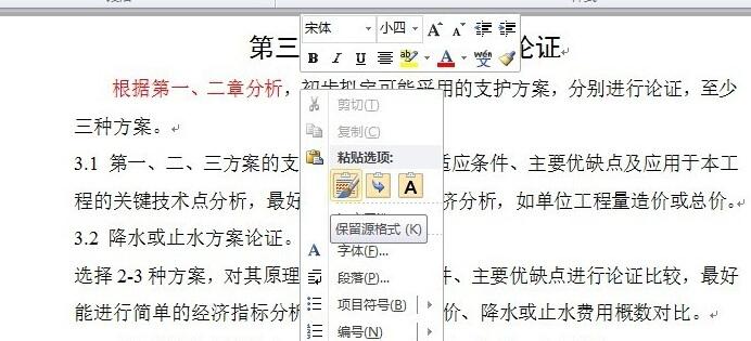 Word 2010中Ctrl+V快捷键不能用怎么办