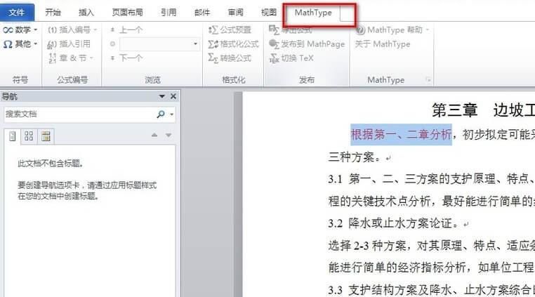 MathType工具栏