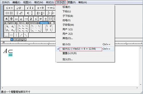 MathhType设置符号大小