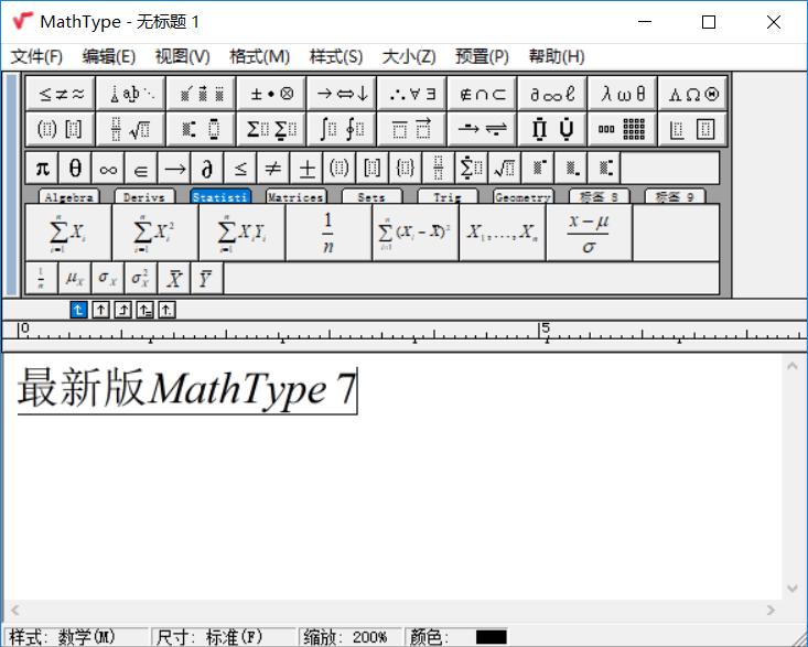 好消息!MathType 7已全面支持中文输入
