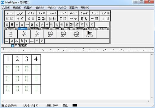 MathType矩阵设置