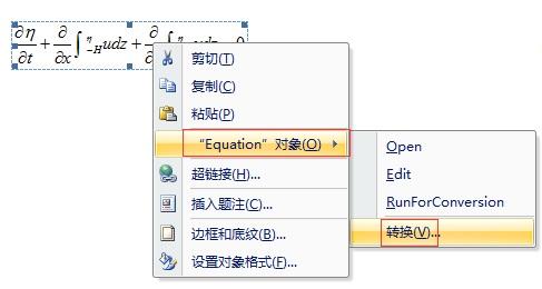 Equation对象