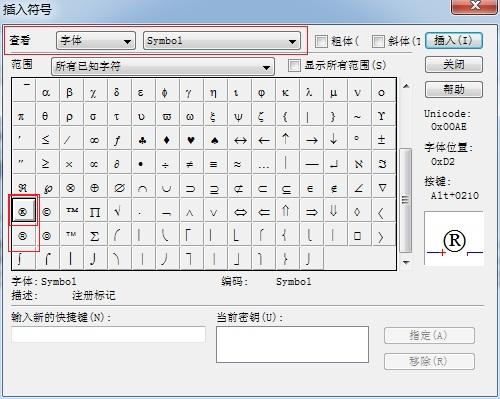MathType注册符号