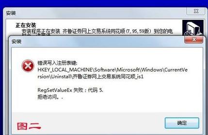 win7安装软件时出现的问题