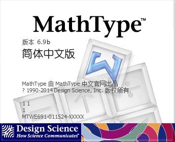 MathType 6.9b简体中文版