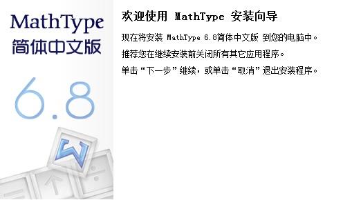 MathType 6.8简体中文版