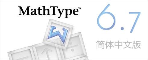 MathType 6.7简体中文版