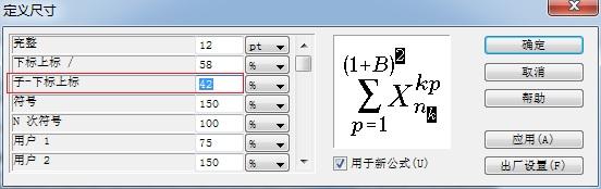 MathType区间符号